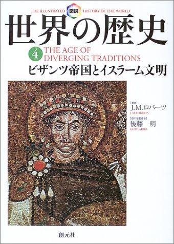 図説世界の歴史 (4)の詳細を見る
