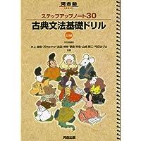 ステップアップノート30古典文法基礎ドリル (河合塾シリーズ)