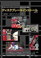 ディスクブレーキインストール [DVD]