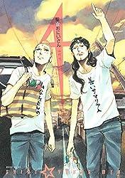 聖☆おにいさん(4) (モーニングコミックス)