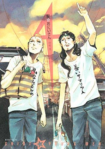 聖☆おにいさん(4) (モーニングコミックス)の詳細を見る