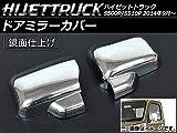 AP ドアミラーカバー 鏡面仕上げ AP-MC-D12 入数:1セット(左右) ダイハツ ハイゼットトラック S500P/S510P 2014年09月~