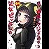 僕の彼女がマジメ過ぎる処女ビッチな件(4) (角川コミックス・エース)