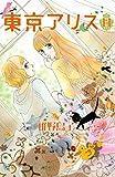 東京アリス(11) (Kissコミックス)