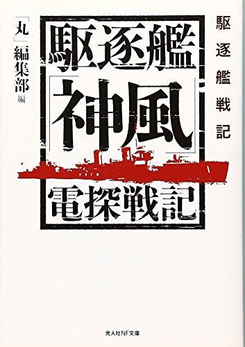 駆逐艦「神風」電探戦記 (光人社NF文庫)の詳細を見る