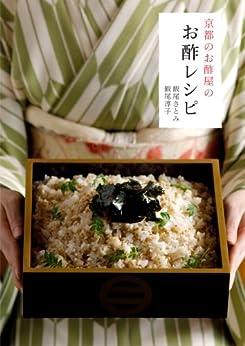 [飯尾 さとみ, 飯尾 淳子]の京都のお酢屋のお酢レシピ