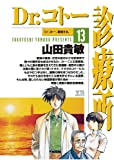 Dr.コトー診療所(13) (ヤングサンデーコミックス)