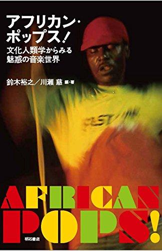 アフリカン・ポップス!――文化人類学からみる魅惑の音楽世界 ()