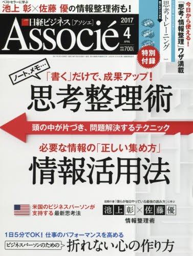 日経ビジネスアソシエ2017年4月号の詳細を見る