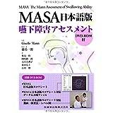 MASA日本語版 嚥下障害アセスメント DVD-ROM付
