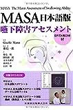 MASA日本語版 嚥下障害アセスメント  DVD-ROM付 画像