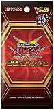 遊戯王 ARC‐V OCG 20th ライバル・コレクション 未開封