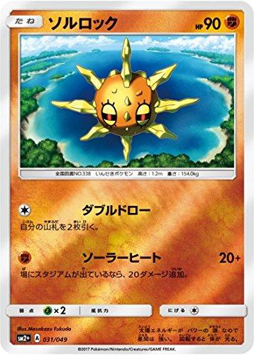 ポケモンカードゲーム/PK-SM2+-031 ソルロック