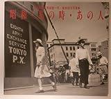 昭和・あの時・あの人―女性報道写真家第一号・笹本恒子写真集 (Bee books)