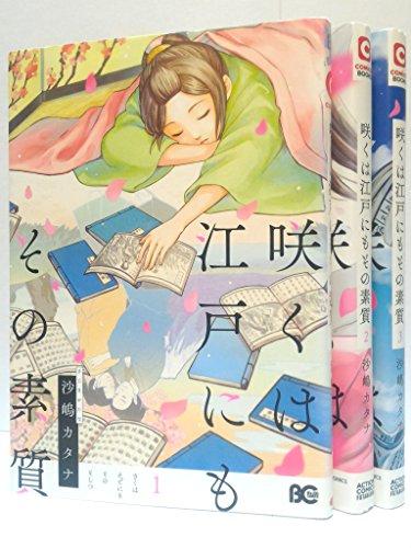 咲くは江戸にもその素質 コミック 1-3巻セット (comico BOOKS)