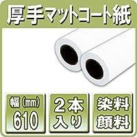 インクジェットロール 厚手マットコート紙 幅610mm×30m 2本入 a1ロール紙 マットロール紙