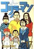ゴリラーマン 17 (ヤングマガジンコミックス)