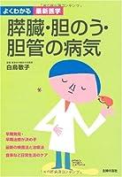膵臓・胆のう・胆管の病気 (よくわかる最新医学)