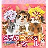 小学館の図鑑NEO どうぶつ・ペットシール (まるごとシールブック)