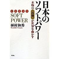 日本のソフトパワー:本物の<復興>が世界を動かす