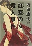 「紅藍の女」殺人事件 (角川文庫)