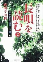 長唄を読む〈2〉江戸時代(前期~中期)編