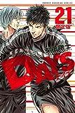DVD付き DAYS (21) 限定版 (講談社キャラクターズライツ)