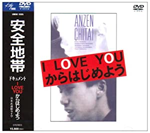 ドキュメント I LOVE YOUからはじめよう [DVD]