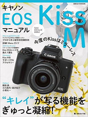 キヤノンEOS Kiss M マニュアル (日本カメラMOO...