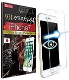iPhone7 ガラスフィルム ブルーライトカット フィルム 目に優しい OVER's(オーバーズ) iPhone_g_k_7_b