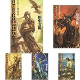 アルスラーン戦記 (カッパ・ノベルス) 1-10巻セット