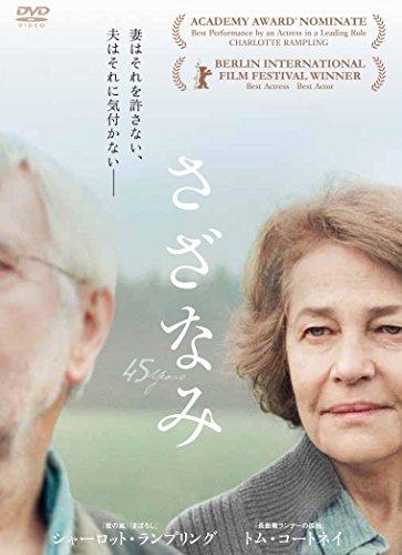 さざなみ [DVD]