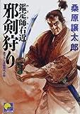 鑑定師(めききや)右近 邪剣狩り (ベスト時代文庫)