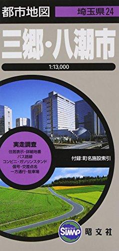 都市地図 埼玉県 三郷・八潮市 (地図 | マップル)