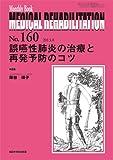 誤嚥性肺炎の治療と再発予防のコツ (MB Medical Rehabilitation(メディカルリハビリテーション))