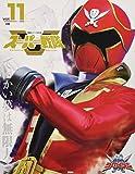 スーパー戦隊 Official Mook 21世紀 vol.11 海賊戦隊ゴーカイジャー (講談社シリーズMOOK)