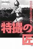 「特撮の匠 昭和特撮の創造者たち」販売ページヘ