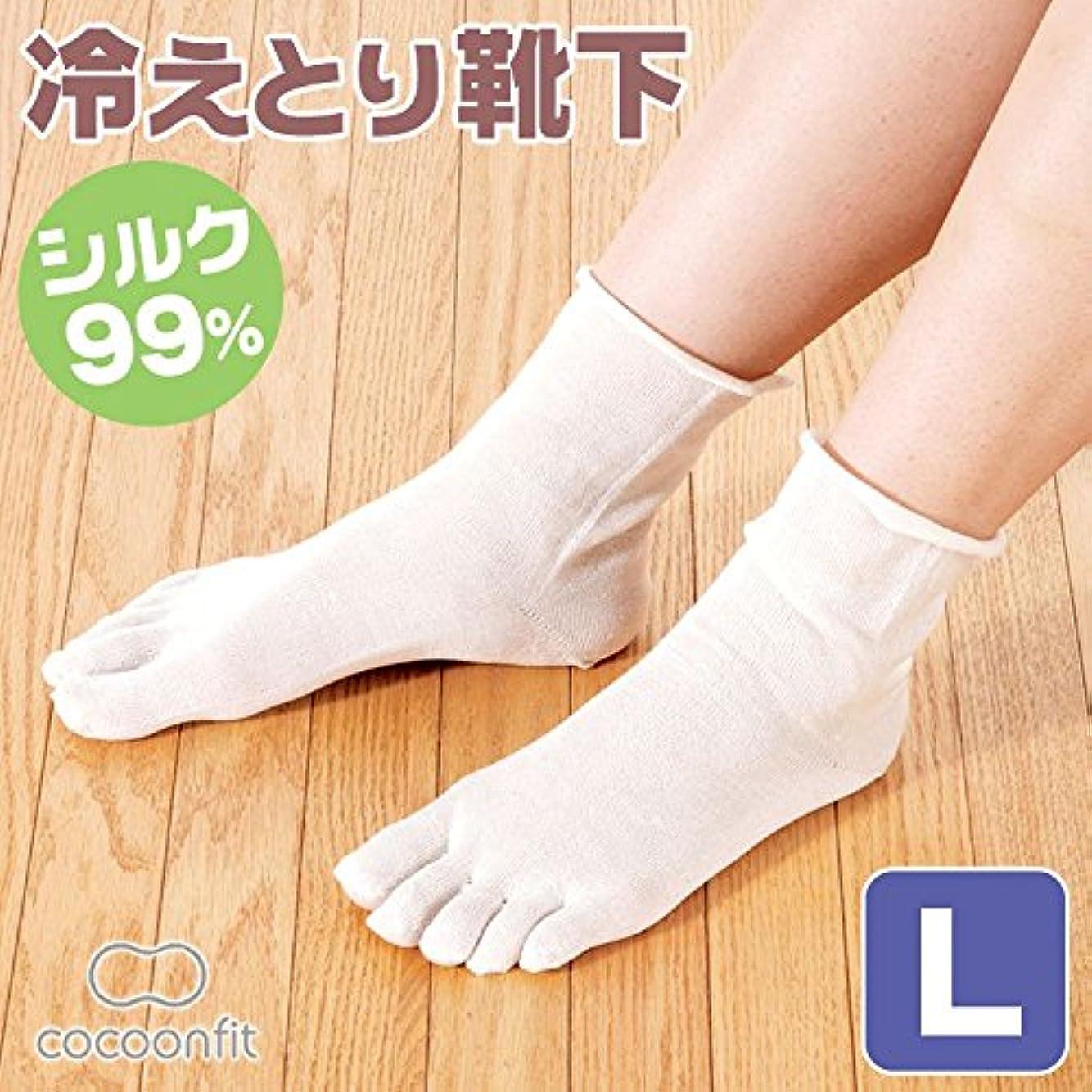 収まるシリーズハック冷え取り靴下 5本指ソックス シルク[Lサイズ:25~27cm] ※重ね履き靴下の1枚目のみ cocoonfit