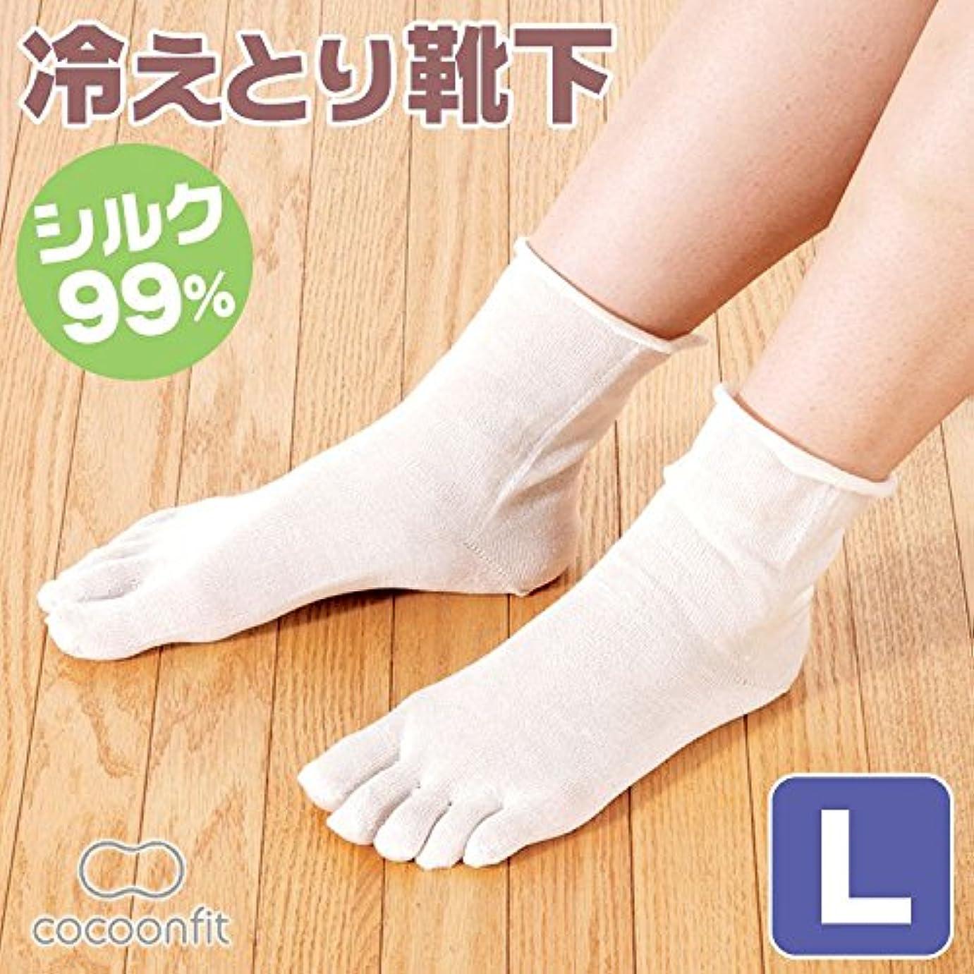 バック肘免疫する冷え取り靴下 5本指ソックス シルク[Lサイズ:25~27cm] ※重ね履き靴下の1枚目のみ cocoonfit