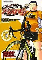 はやめブラストギア 6 (6巻) (ヤングキングコミックス)