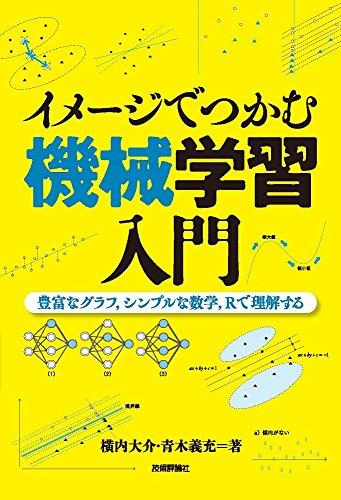 イメージでつかむ機械学習入門 ~豊富なグラフ,シンプルな数学,Rで理解する~...