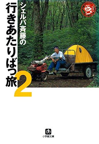シェルパ斉藤の行きあたりばっ旅...