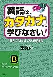 英語は、「カタカナ」から学びなさい!―――読んでおもしろい勉強法
