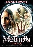 MOTHERS マザーズ [DVD]