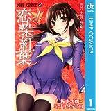 恋染紅葉 1 (ジャンプコミックスDIGITAL)