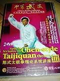 陳式太極拳の健身と技撃作用  中国武術2枚組DVD