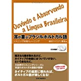 CD2枚付 耳が喜ぶブラジルポルトガル語 リスニング体得トレーニング
