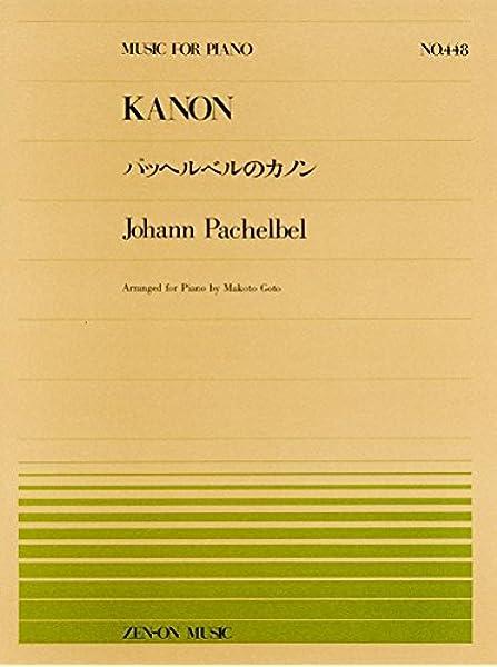 カノン ピアノ ロック