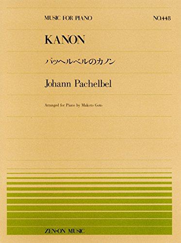 ピアノピースー448 パッヘルベルのカノン (MUSIC FOR PIANO)