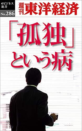 孤独という病―週刊東洋経済eビジネス新書No.286